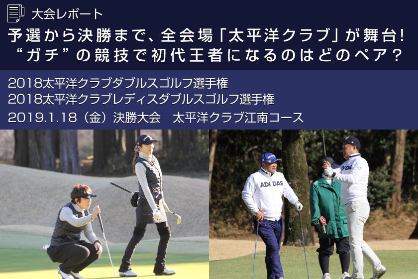 日本 学生 ゴルフ 選手権 2019